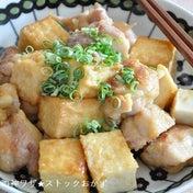【真由美さんの神ワザ★ストックおかず】もみ込むだけでこくウマに☆鶏肉と厚揚げの甘みそ炒め