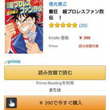 Amazon pri…