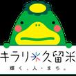 久留米市(福岡県) …