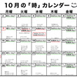 10月のカレンダー♪