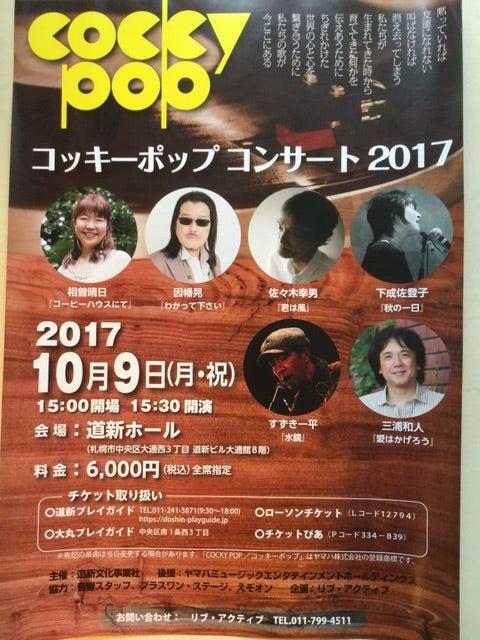 コッキーポップコンサート   晴...