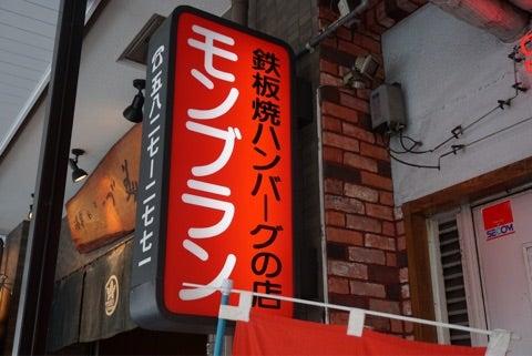 low priced dff2c a4eb9 モンブラン@浅草 浅草の洋食屋で世界一周!? | 日本中を食べ ...