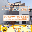 【NEWS】ハロウィ…