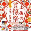 土佐の豊穣祭2017