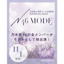 乃木坂46 ファッシ…