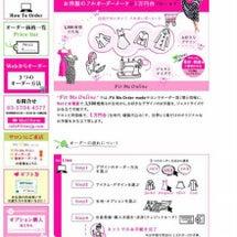 ◆祝!「Fit Me…