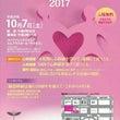 心臓移植を考える会