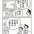 今月の4コマ漫画(絶…