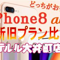 更新しました!!【au】iPhon8新旧プラン比べてみた(。+・`ω・´)キリッの記事に添付されている画像