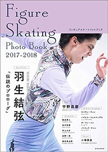 Figure Skating Photo Book 2017-2018