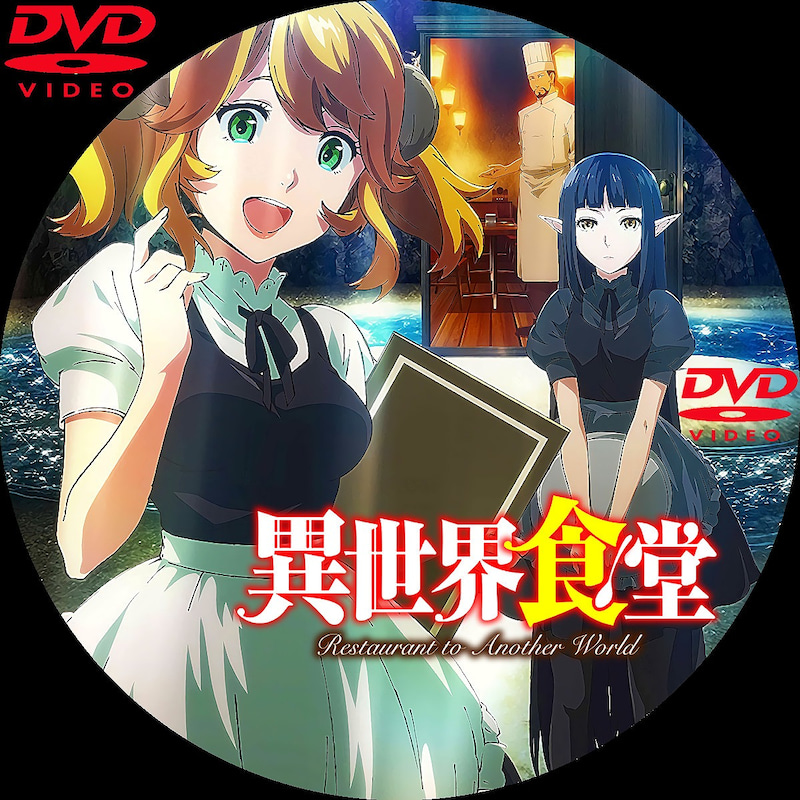 異世界食堂 DVDラベル | いまラ...