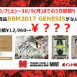 福岡店 BBM201…
