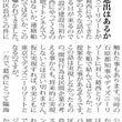 葛西新聞掲載記事29…