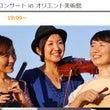 岡山音楽祭2017 …