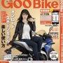 GooBike表紙発…