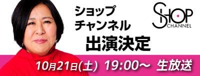 20171021ショップチャンネル_バナー