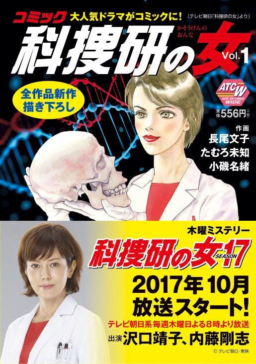 コミック科捜研の女 1(10/5)