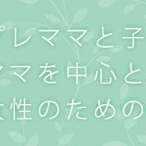 【募集】2/28(木)マタニティphoto&マタニティヨガ体験会の記事に添付されている画像