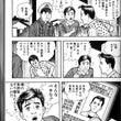 日本乗っ取り作戦の一…