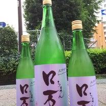 しもふりロ万 純米吟醸 うすにごり原酒!!の記事に添付されている画像