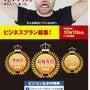 ◆中野区主催ビジコン…