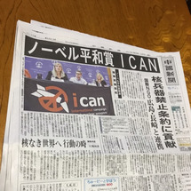 ノーベル平和賞 IC…