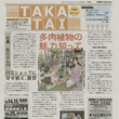 【TAKATAI掲載…