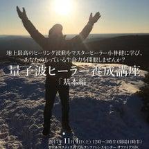 11/4(土)量子波…