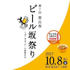 恵比寿ビール坂祭り(/・ω・)/ワッショイの画像