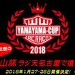 山山杯2018開催決…