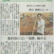 【雑誌掲載】10月2…