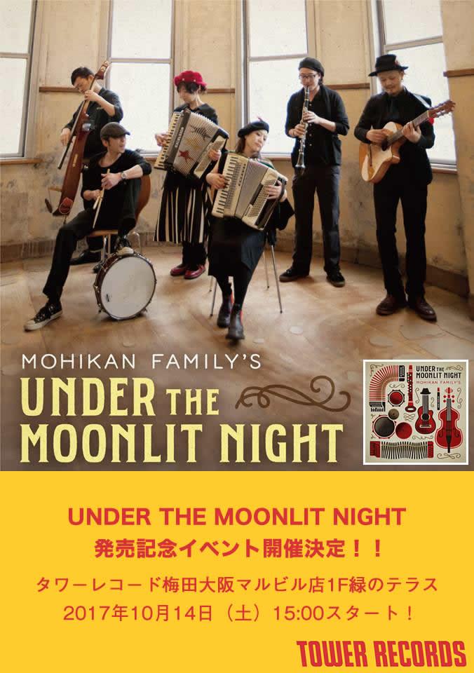 「UNDER THE MOONLIT NIGHT」タワレコ梅田マルビル店、発売記念イベント開催!