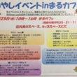 【イベント】まるカフ…