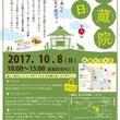 春日井 「蓮蔵院縁日…
