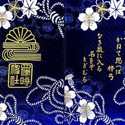 画像 【福井】建武中興十五社「藤島神社」でいただいたステキな【月替わり御朱印】他~追加掲載版~ の記事より 23つ目