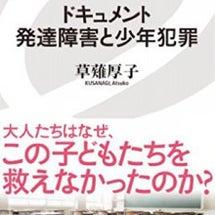 宮崎勤のフジテレビの…