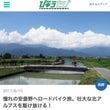 JR東日本「びゅうた…