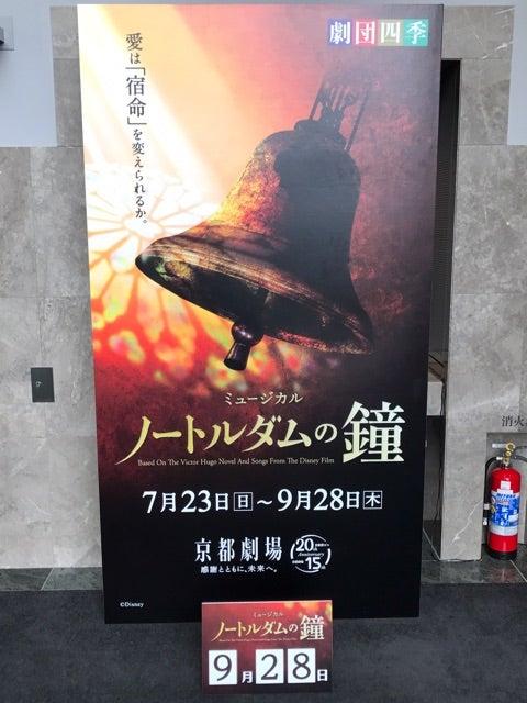 ノート ルダム の 鐘 京都