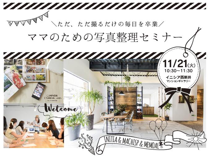 【募集】11/21(火)ママのための写真整理セミナー