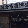 鎌倉で朝活&ランチ♪…