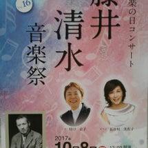 第16回藤井清水音楽…