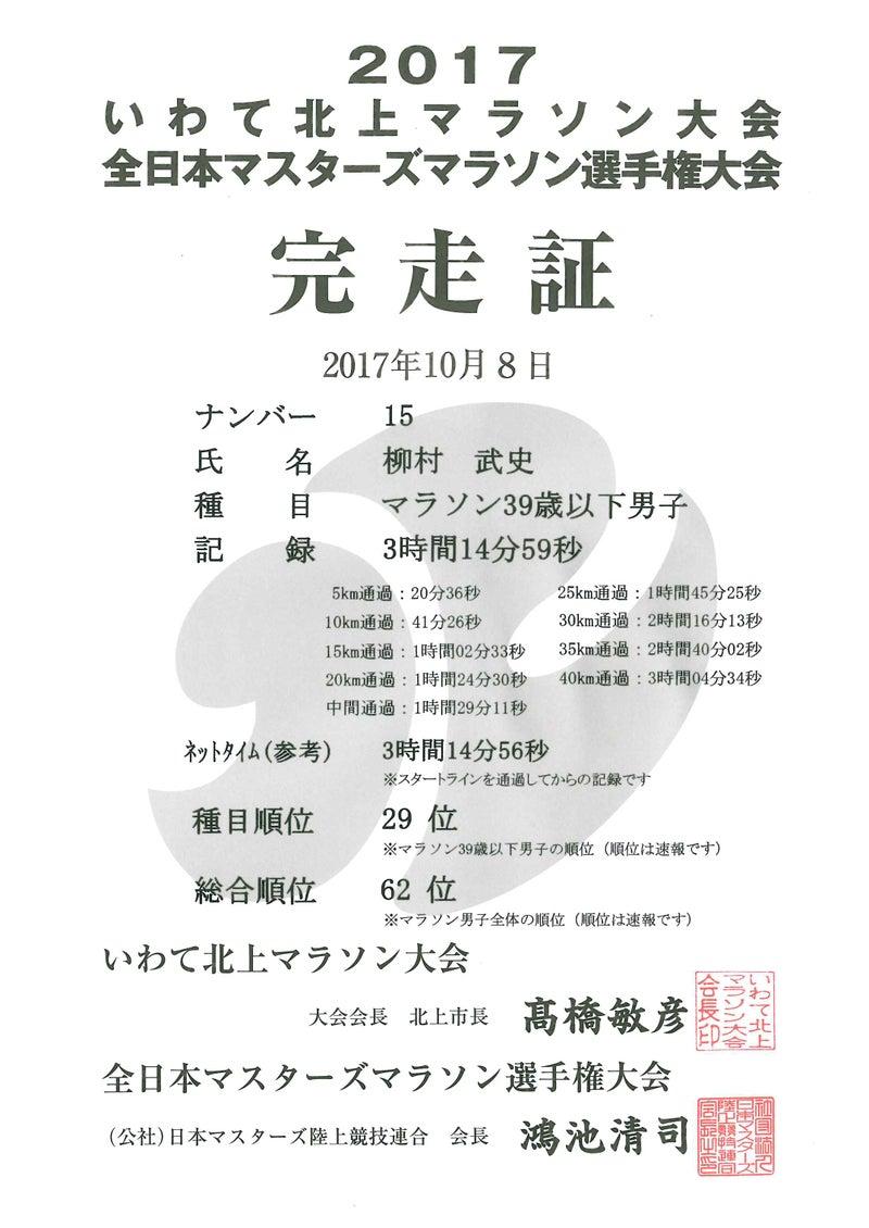 2017-10-08_北上マラソン完走証