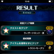 【FFBE】真押し寄…