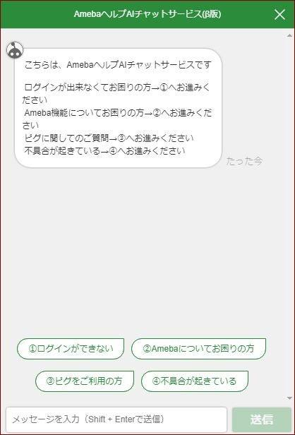 ワイ モバイル チャット サポート