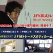 【JFMトレードスク…