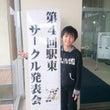 駅東サークル発表会