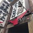 麺屋 政宗(めんや …