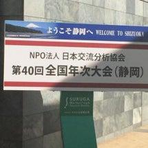 日本交流分析協会静岡…