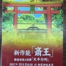 御霊神社1300年祭…