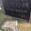姫路城から明石城へ